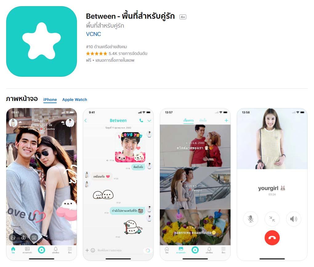 App Between Content1