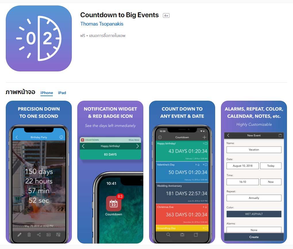 App Countdowntobigevents Content1