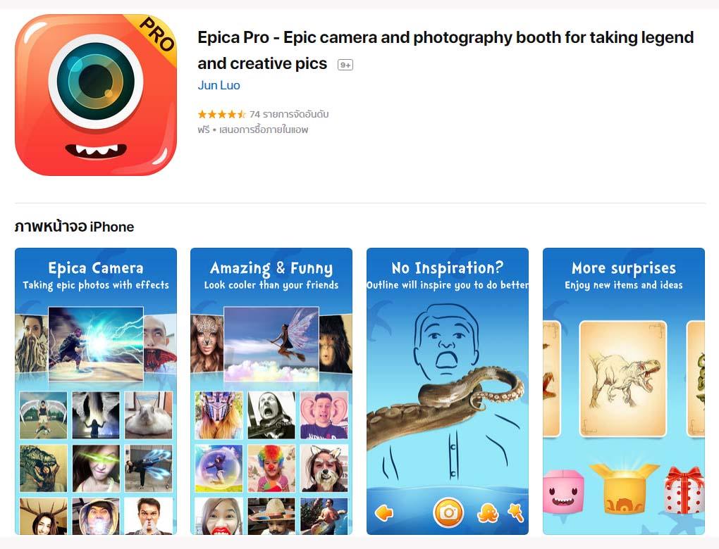 App Epicapro Content1