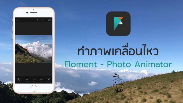 App Floment Cover