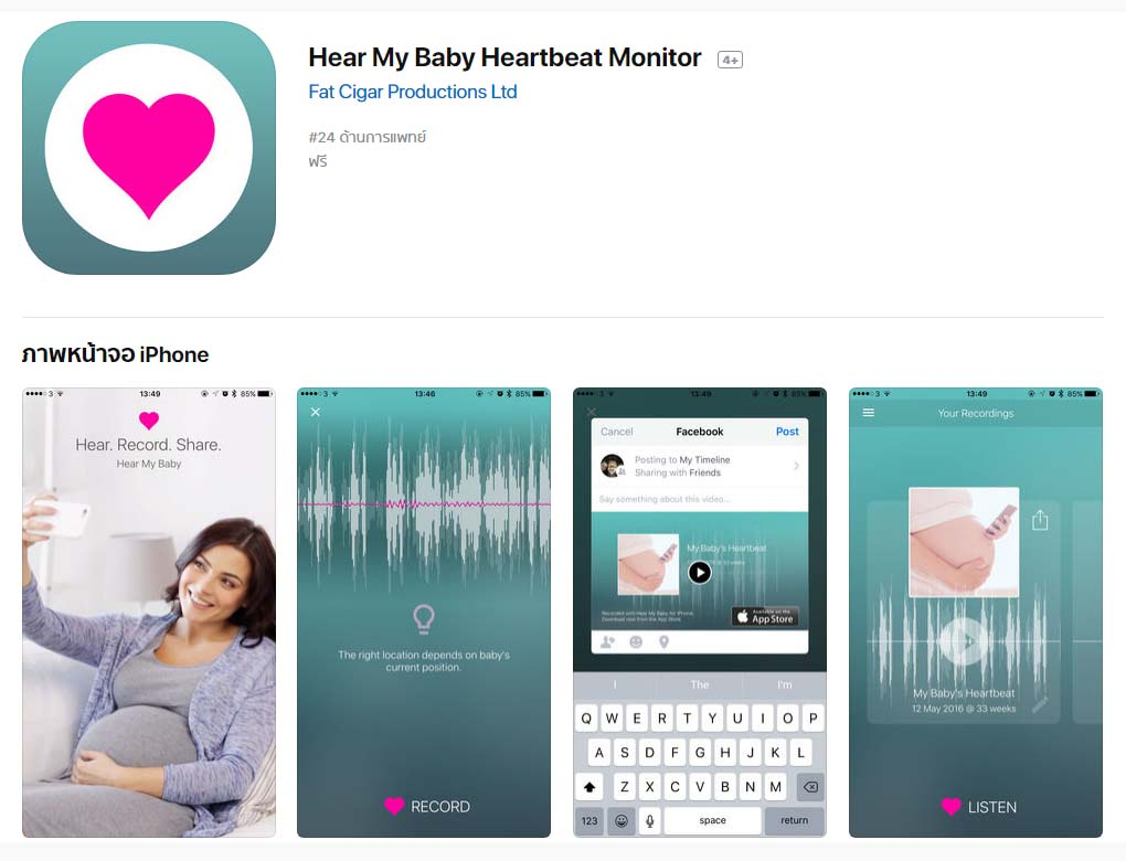 App Hearmybabyheartbeatmonitor Content1