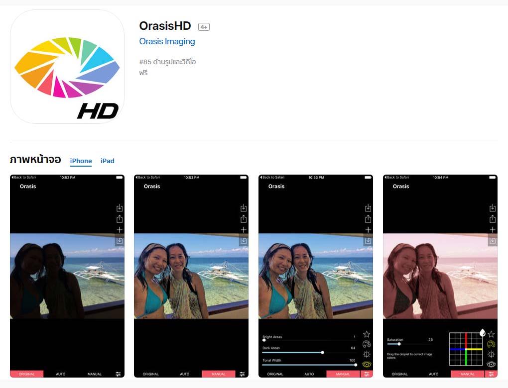 App Orasishd Content1