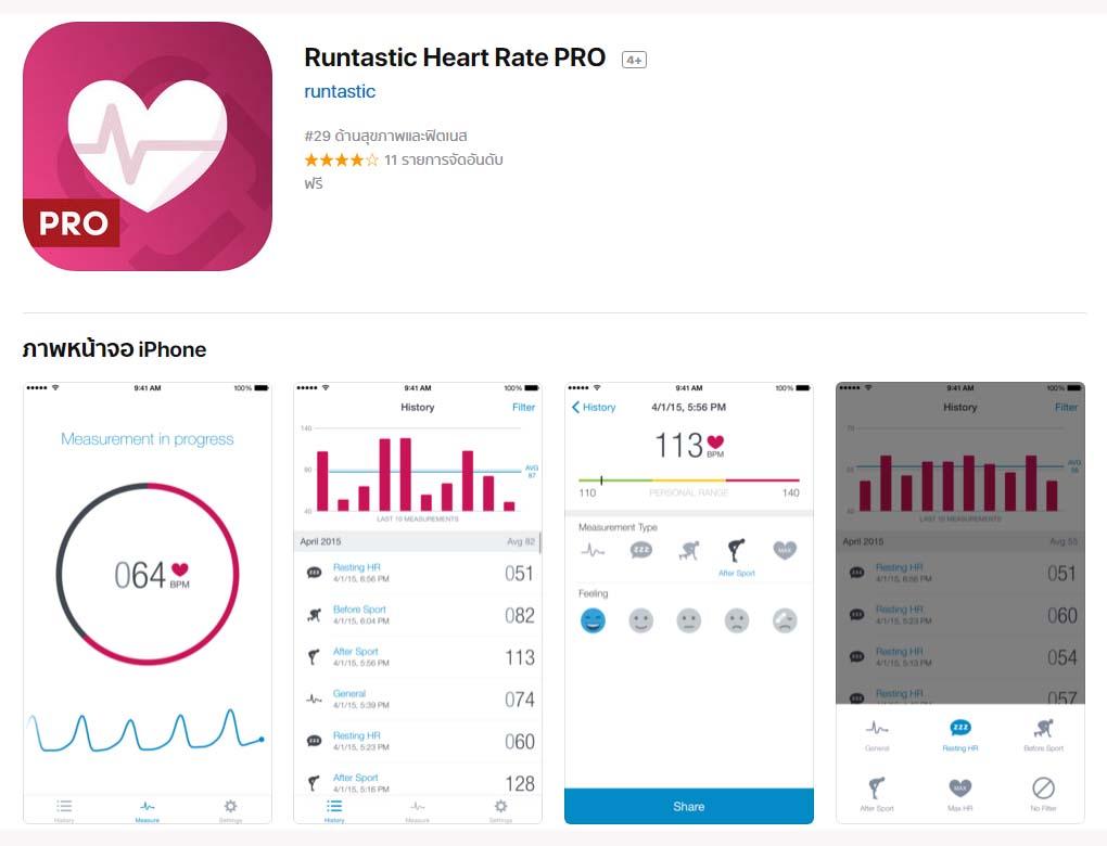 App Runtasticheartratepro Content1