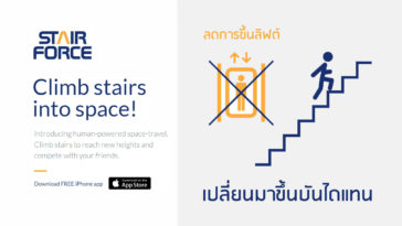 App Stairforce Cover