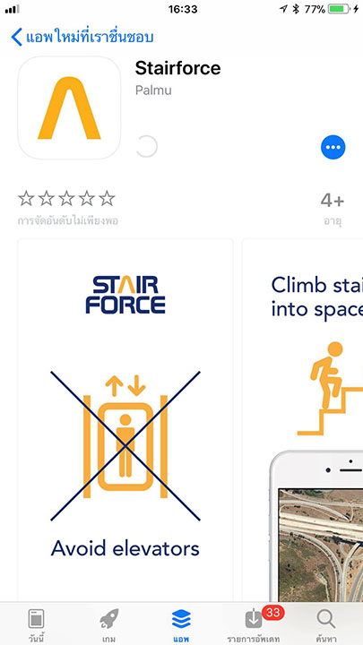App Stairforce Footer