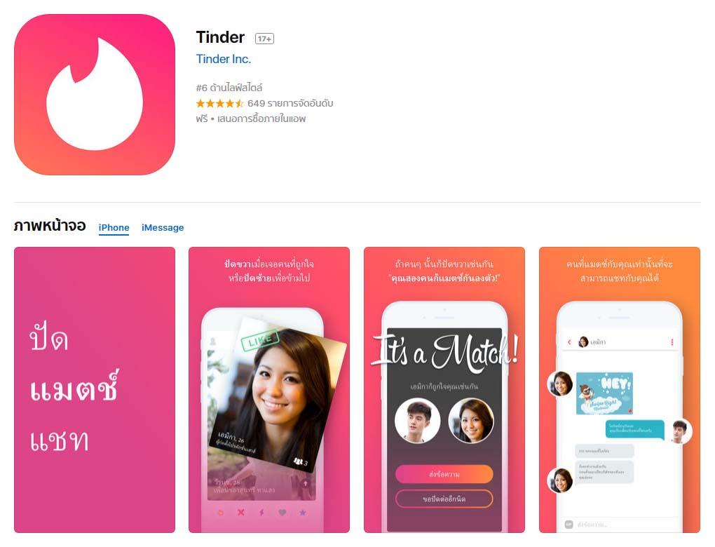 App Tinder Content1