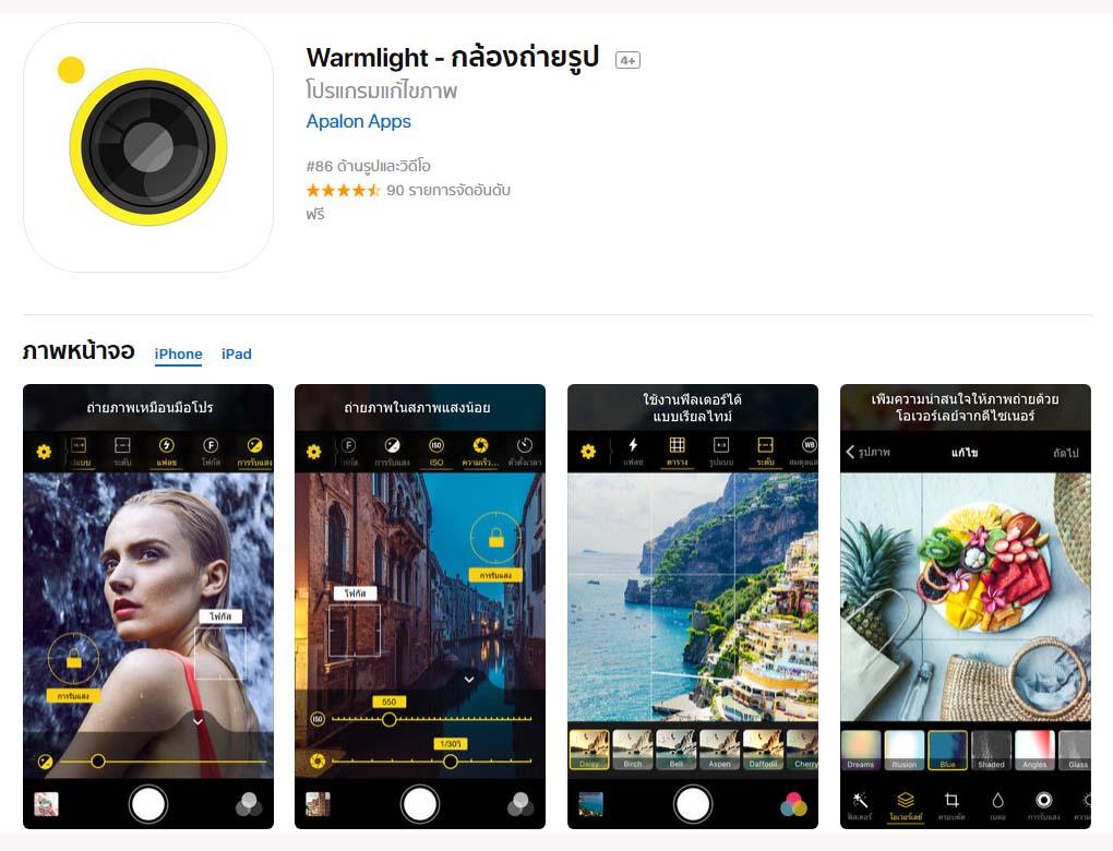 App Warmlight Content1
