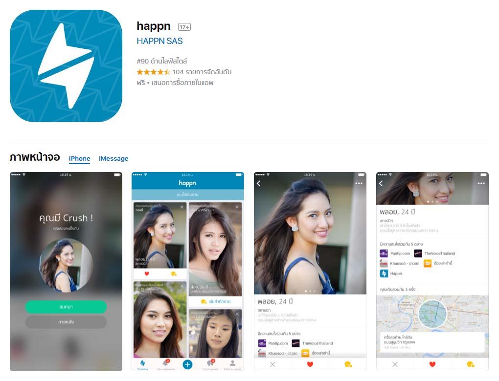 App Happn Content1