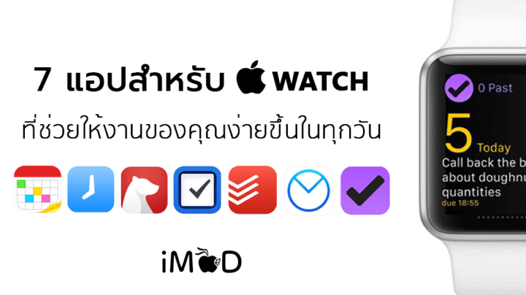 App Work Smarter For Apple Watch