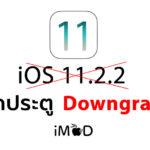 Apple Stop Signing Downgrade Ios 11 2 2