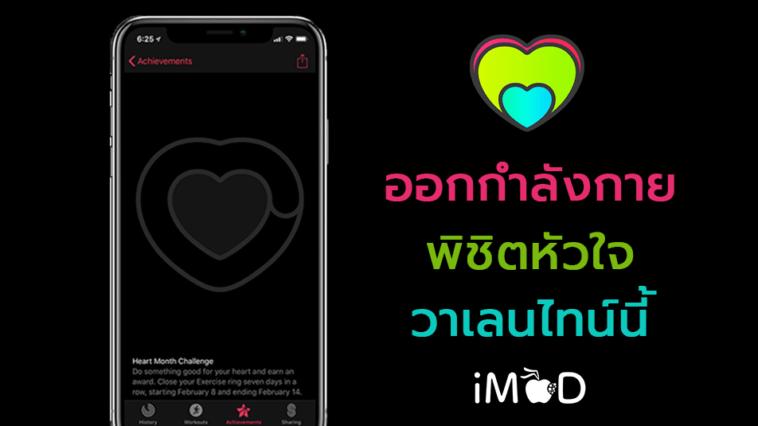 Apple Watch Heart Valentine Day Acheivement