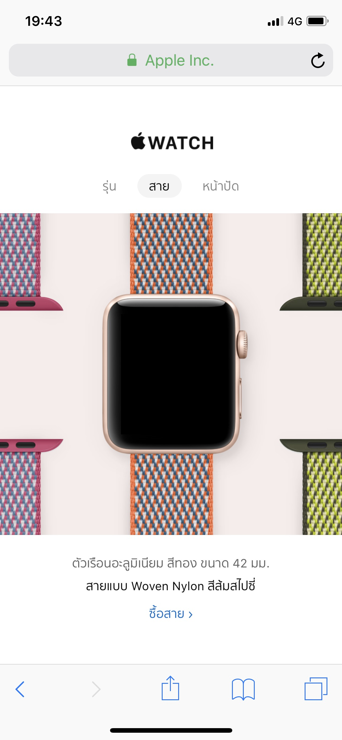 Apple Watch Mix And Match Tips 2