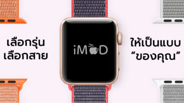 Apple Watch Mix And Match Tips