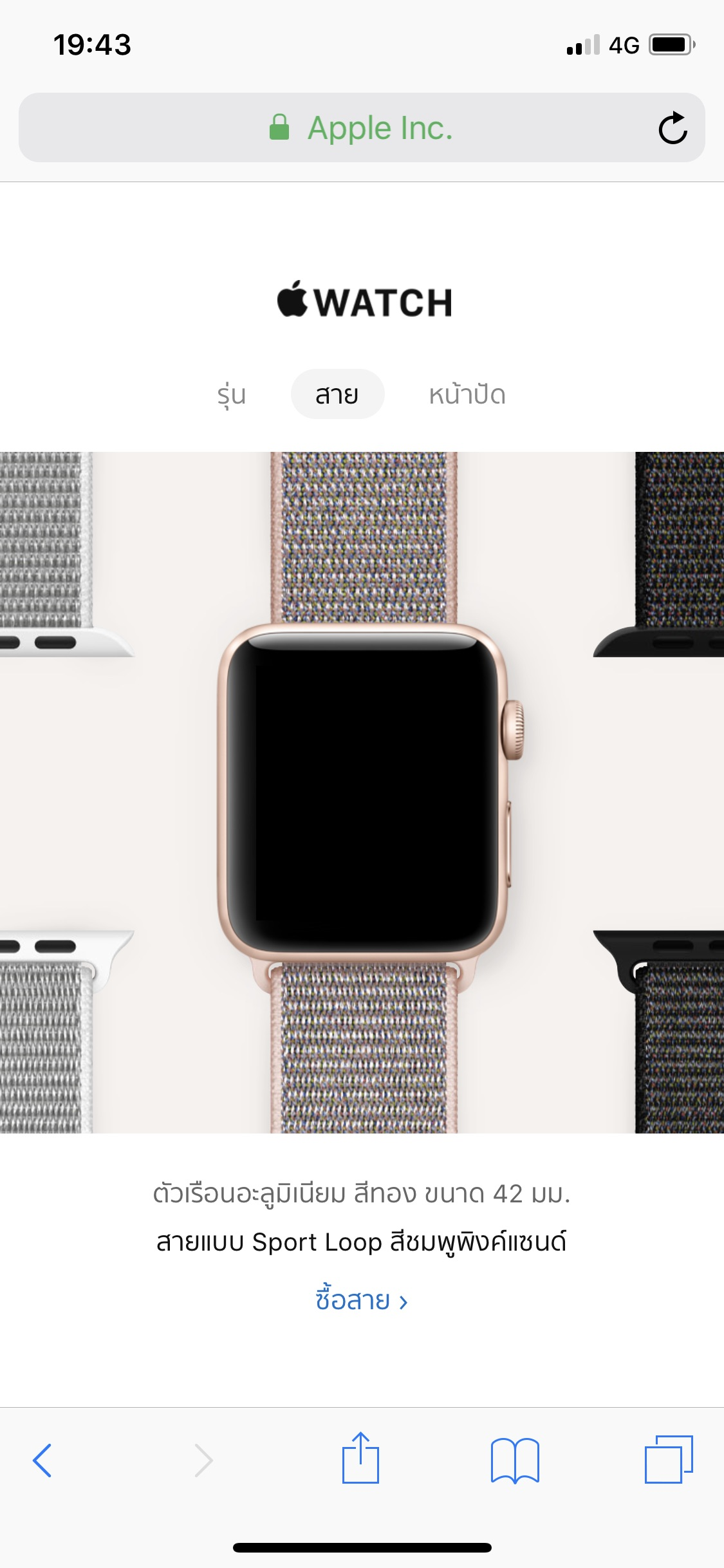 Apple Watch Mix And Match Tips 4