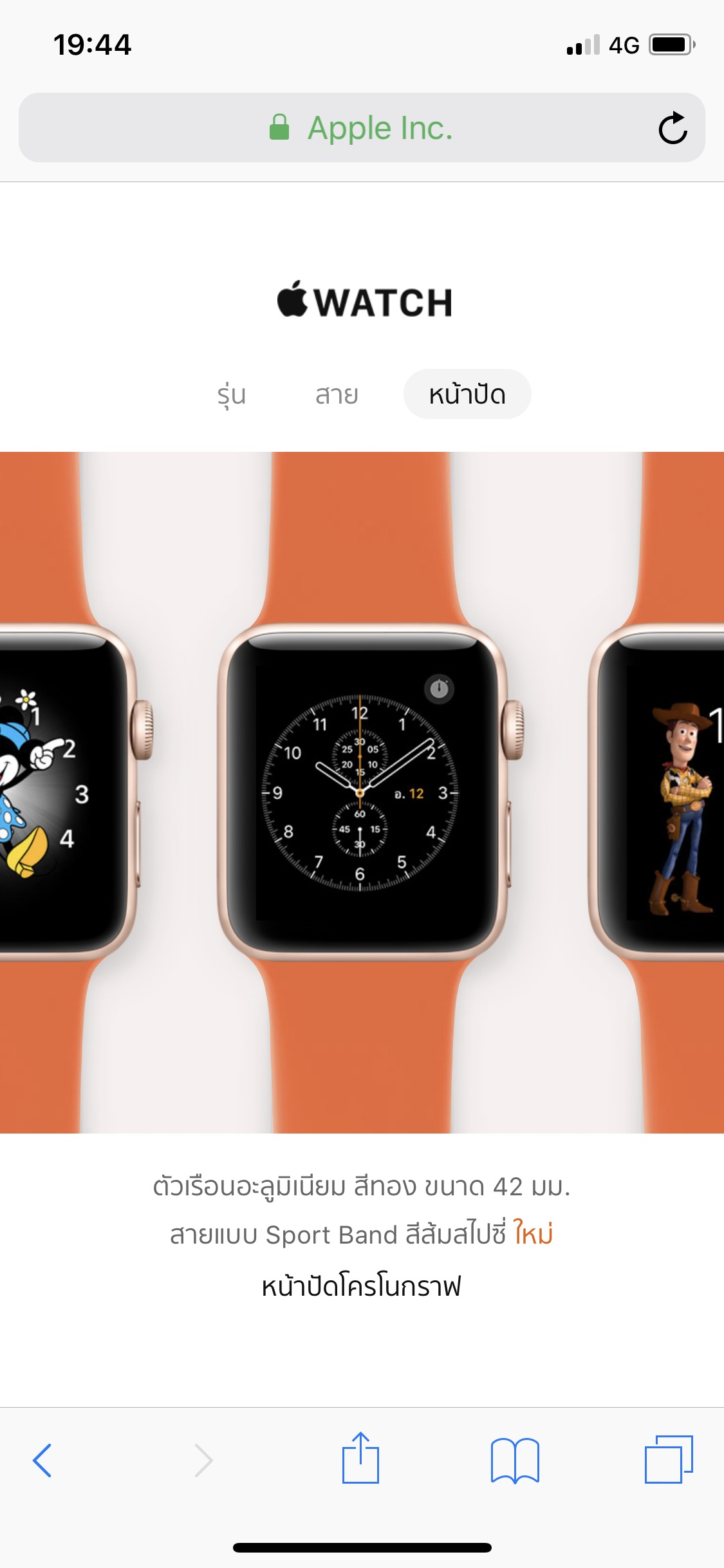Apple Watch Mix And Match Tips 6