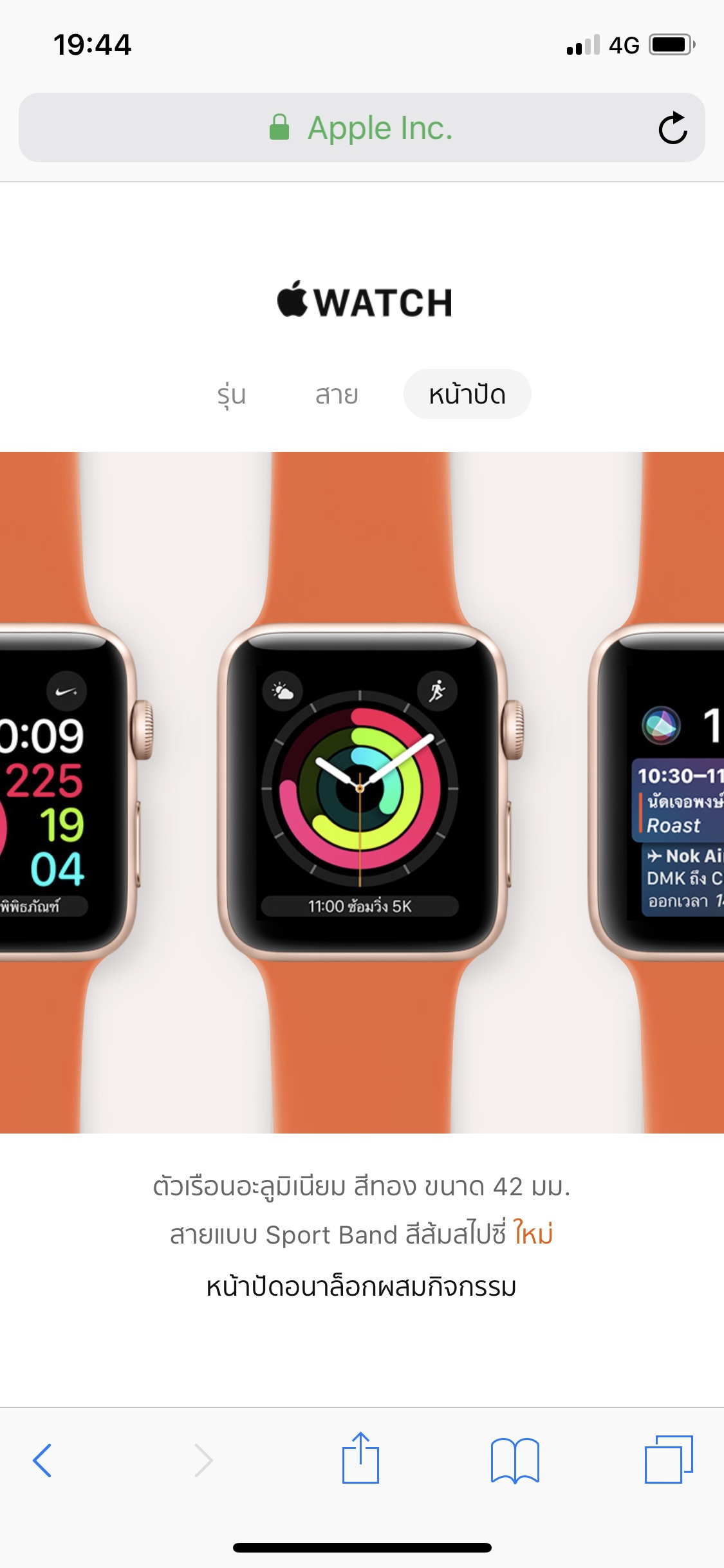 Apple Watch Mix And Match Tips 7