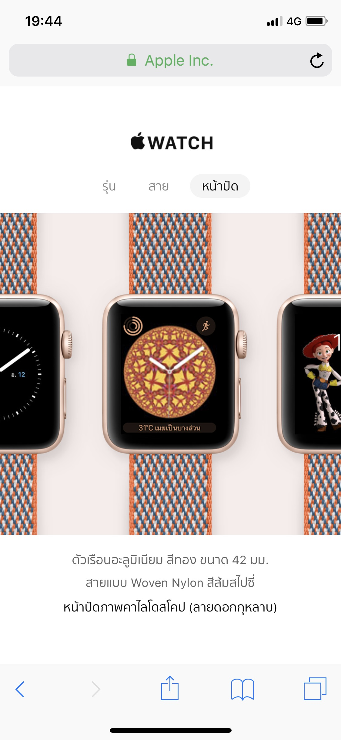 Apple Watch Mix And Match Tips 8