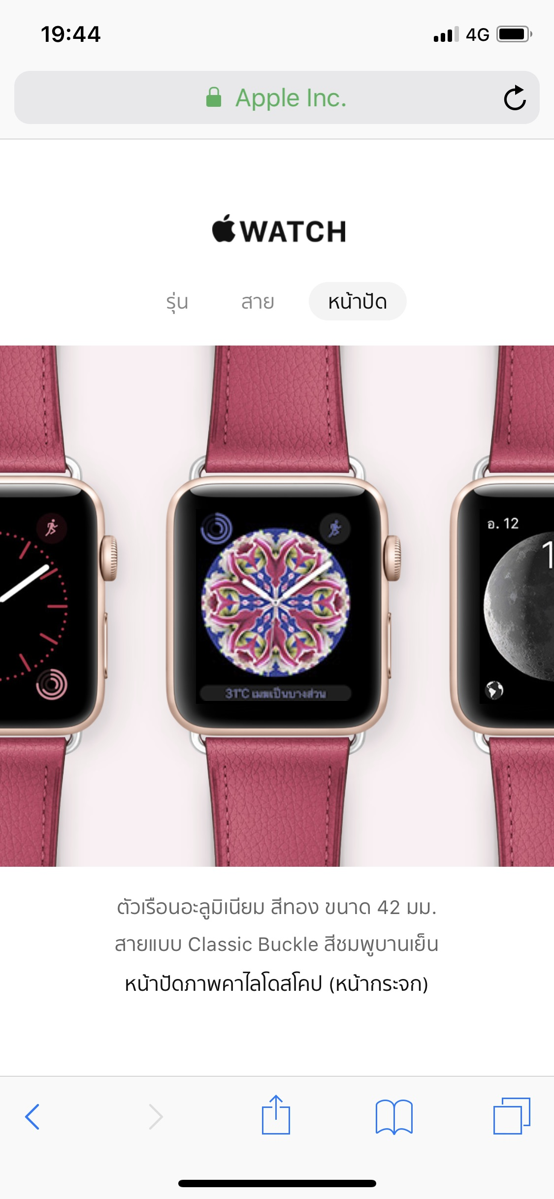 Apple Watch Mix And Match Tips 9