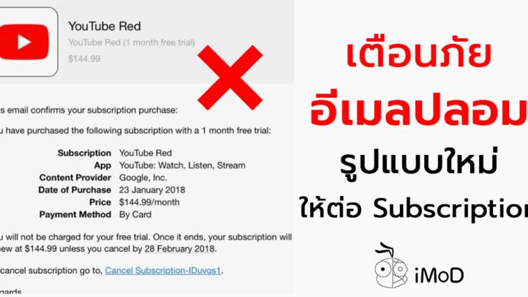 Applestore Fake Phishing Email
