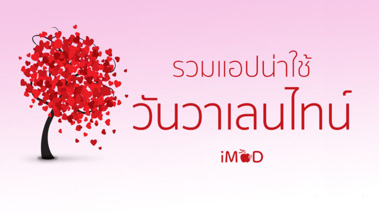 Apps For Valentine Day Cover
