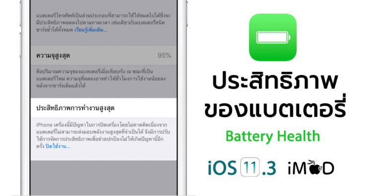 Battery Health Ios 11 3 Beta 2