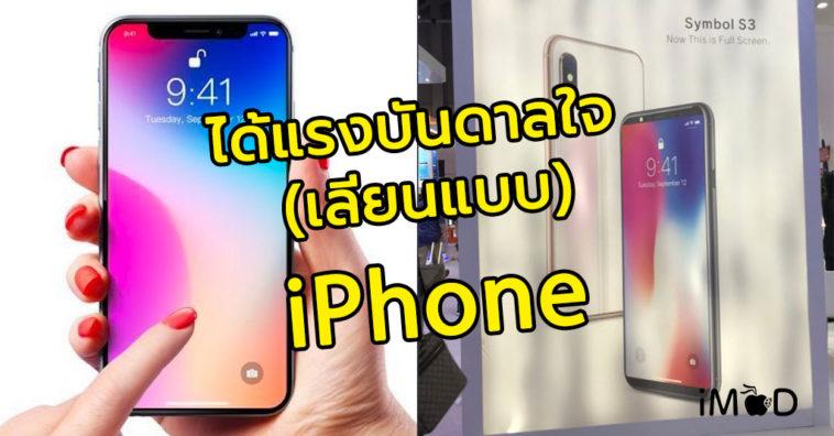 Chinese Iphone Clone