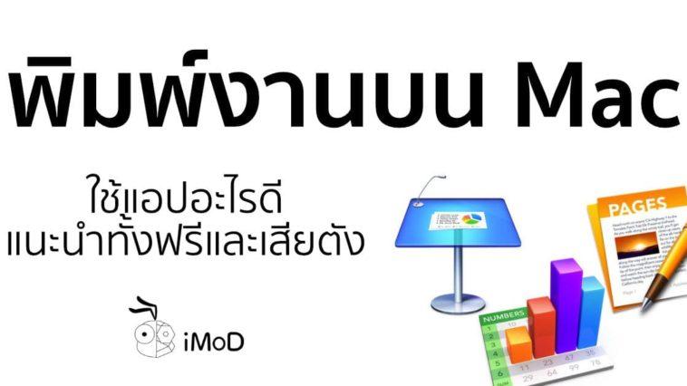 Document App On Mac