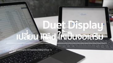 Duet Display Cover Imod