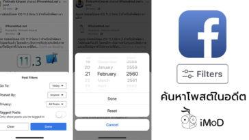 Filter Facebook App Ios