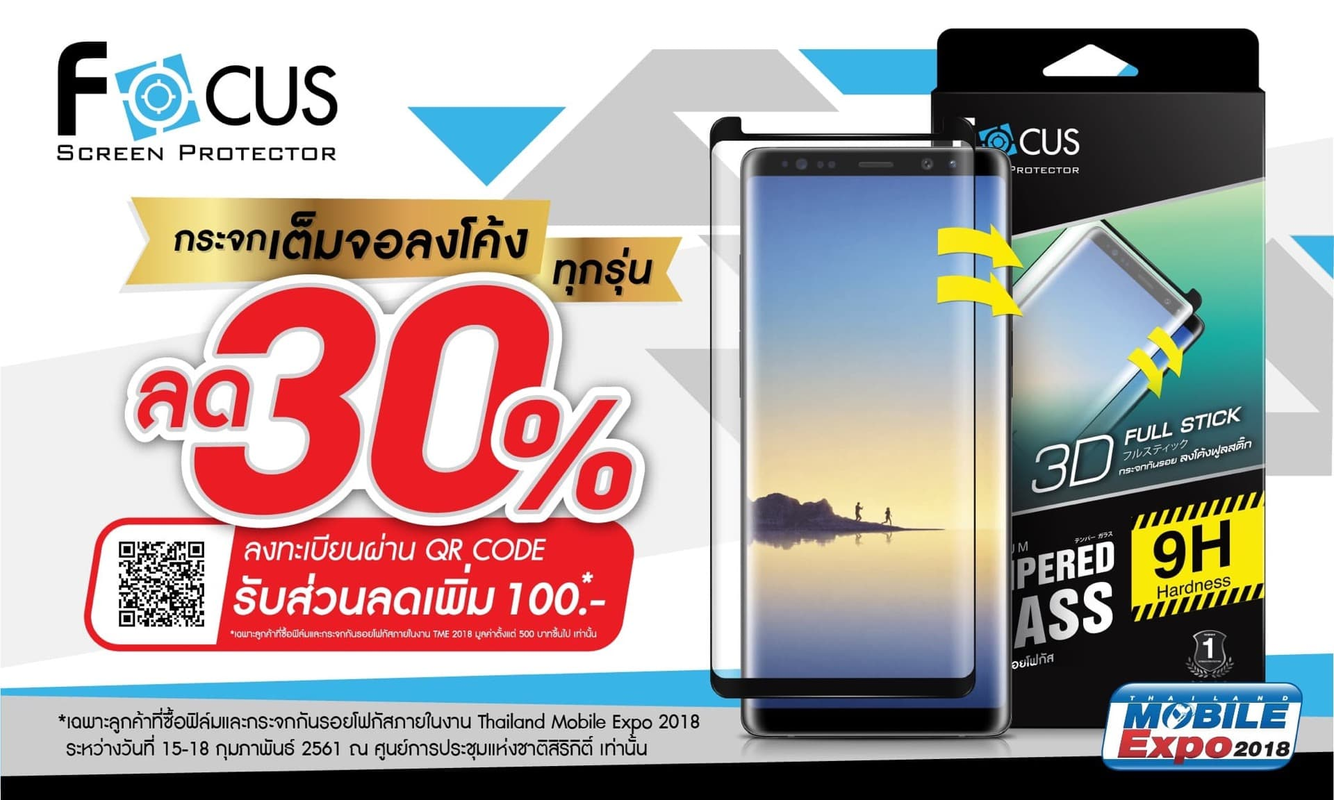 Focus Film Tme2018 30per Discount