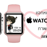 Free Dowload Apple Watch Face Lover
