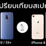 Galaxy S9 S9 And Iphone 8 8 Plus Spec Compare
