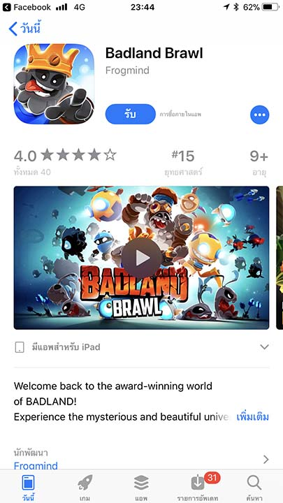 Game Badlandbrawl Footer