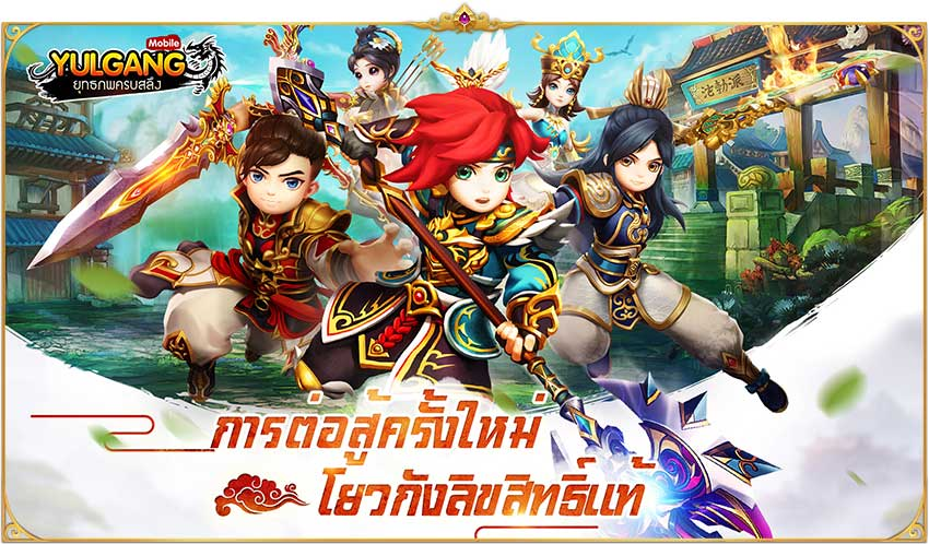 Game Yulgangmobile Pre Register Content2