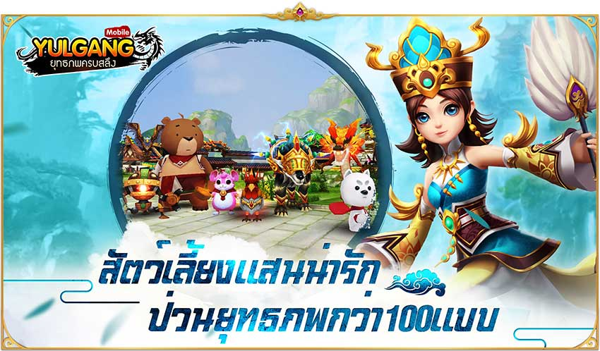 Game Yulgangmobile Pre Register Content6