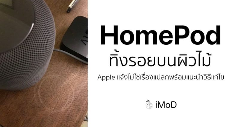 Homepod Leave Mark On Wood Surface