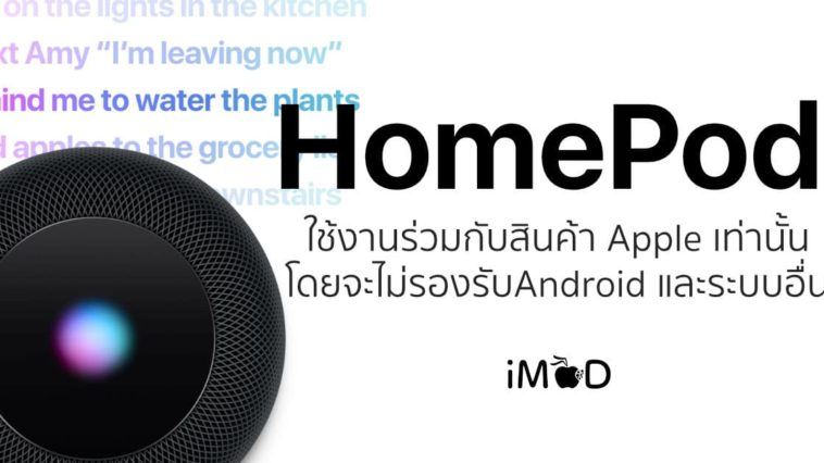 Homepod Support Only Apple Prodcut Cover