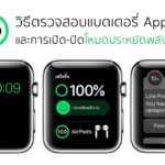 How To Check Apple Watch Battery And Save Mode