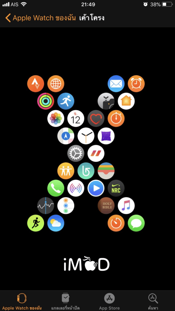 How To Create Apple Watch X App Layout