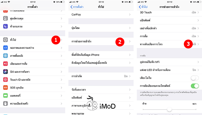 How To Set Auto Answer Call Iphone 1