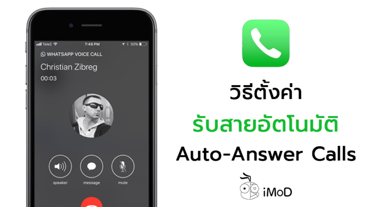 How To Set Auto Answer Call Iphone