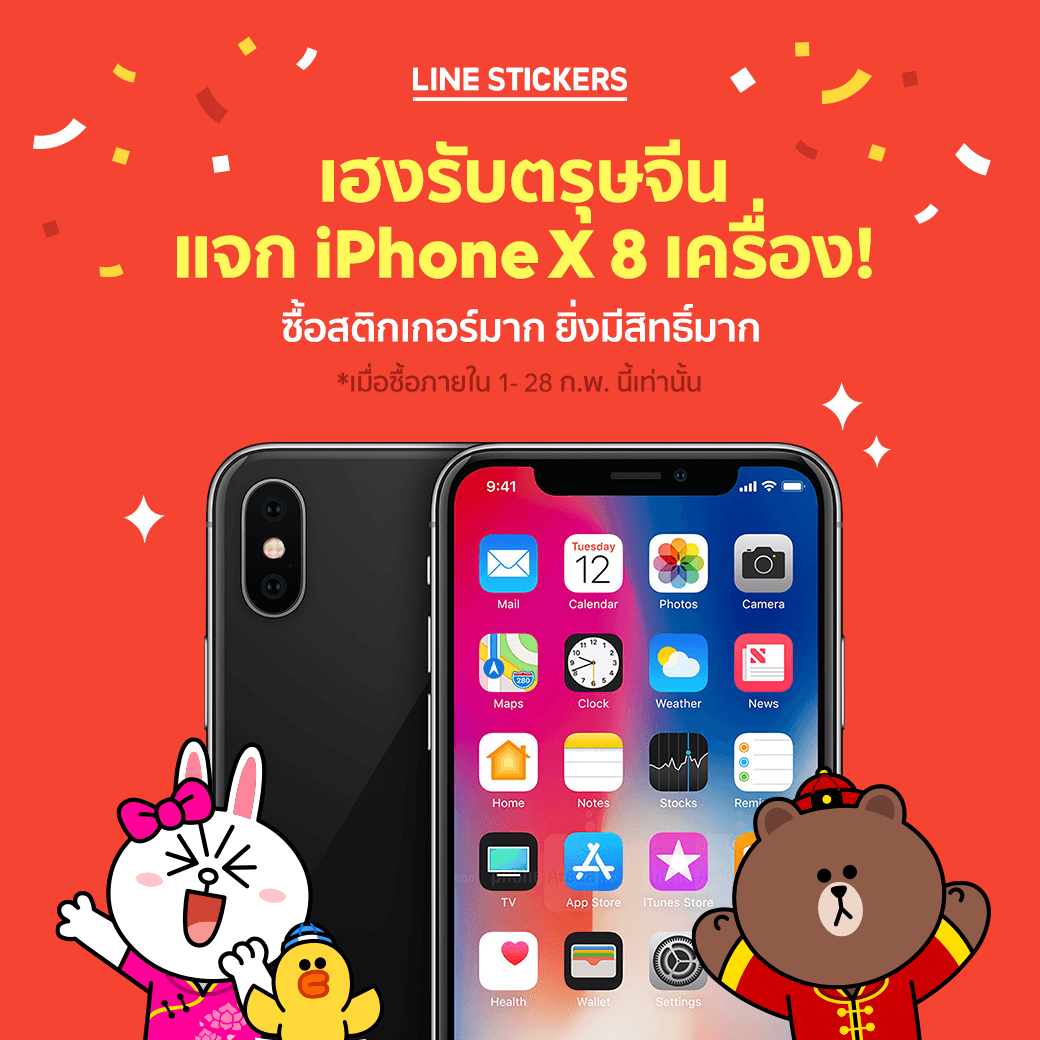 Iphone X Line Stickers
