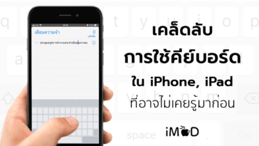 Iphone Ipad Keyboard Tips