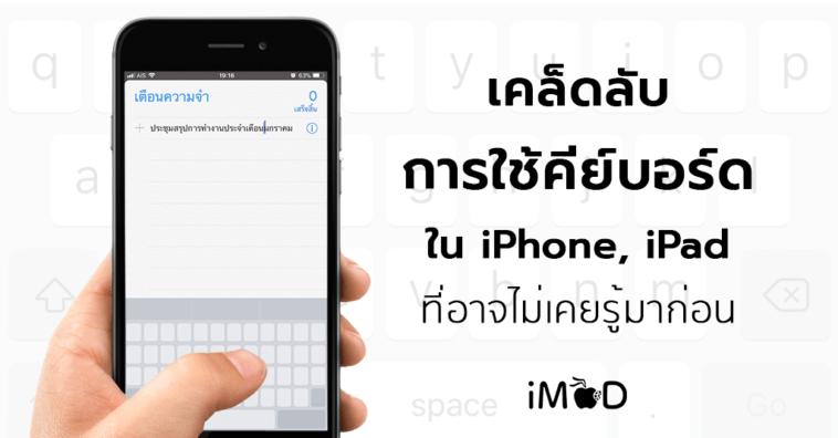 Iphone Ipad Keyboard Tips