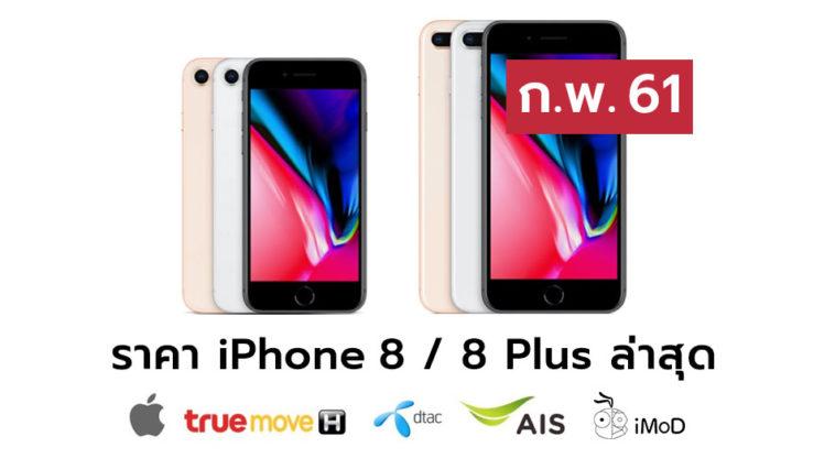 Iphone8pricelist Feb 2018 1