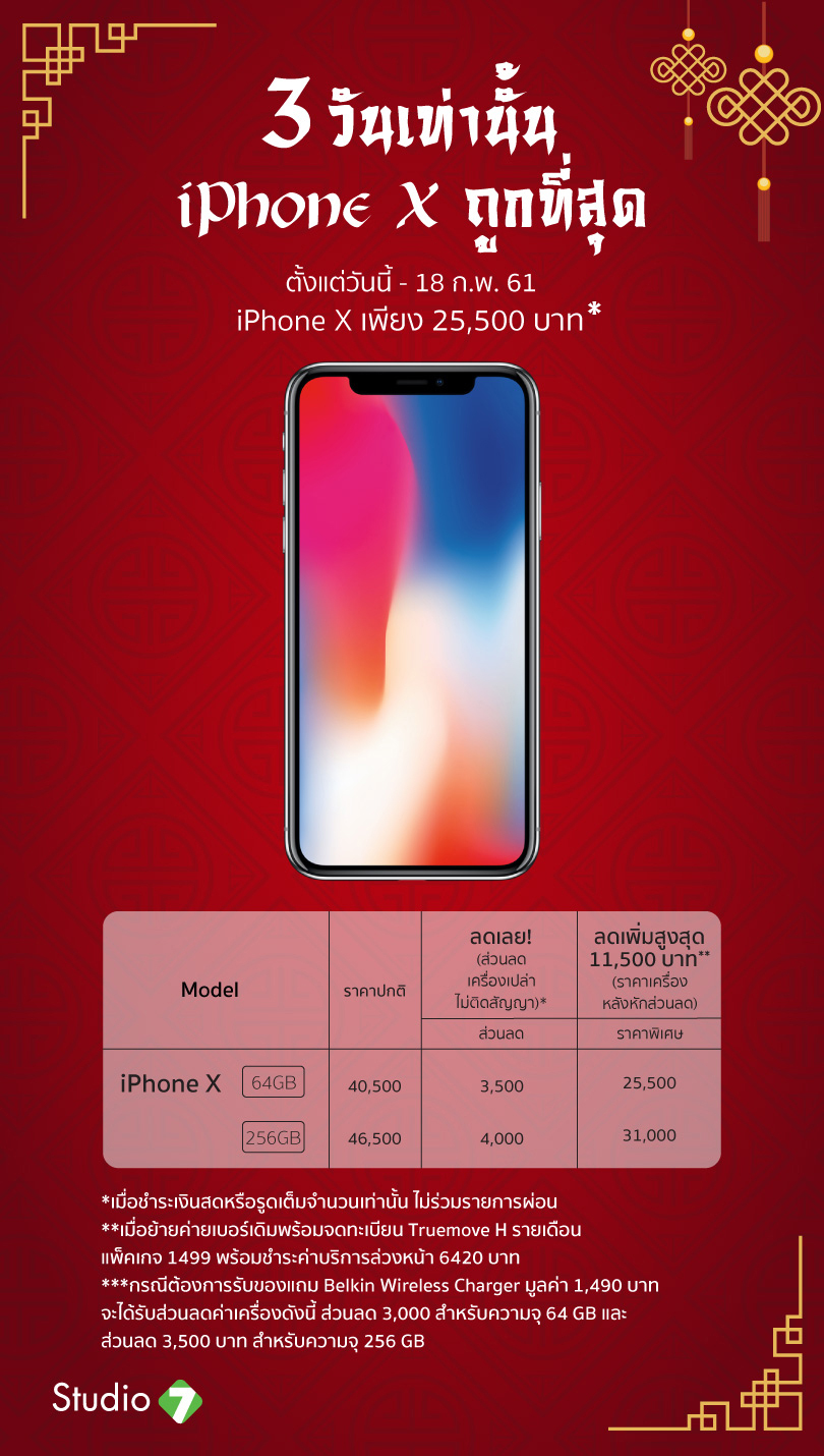 Iphonex 3day Promo Cny Landing Page 1
