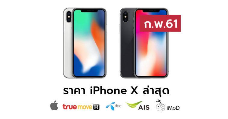 Iphonexpricelist Feb 2018 1