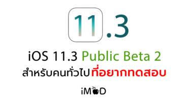 Ios 11 3 Public Beta 2