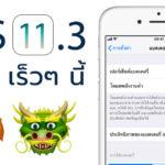 Ios 11 3 Public Comming Soon