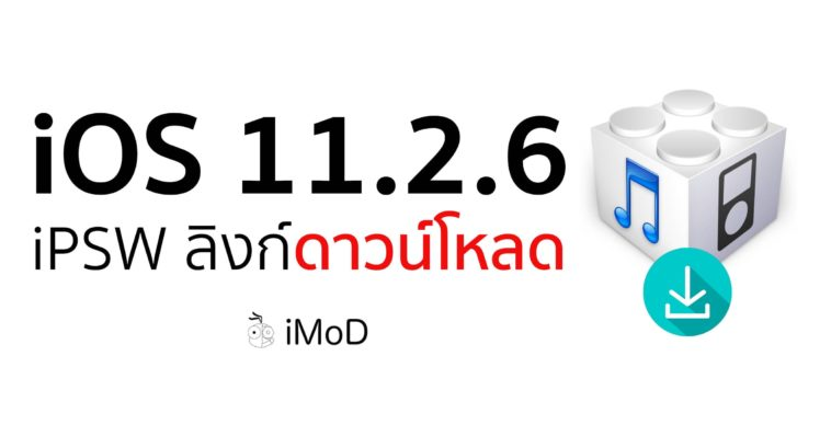 Ios 11.2.6 Ipsw